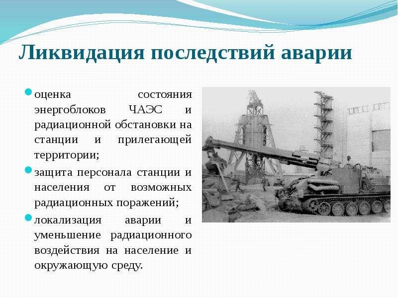 Ликвидация последствий аварии оценка состояния энергоблоков ЧАЭС и радиационной обстановки на станци