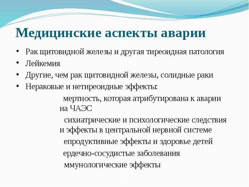 Медицинские аспекты аварии