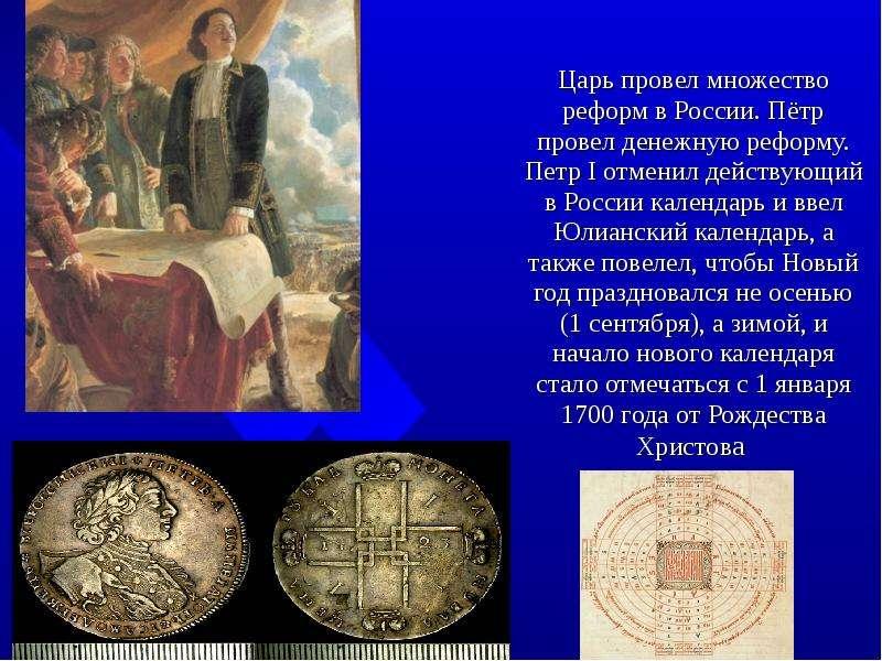 Реформу календаря россии