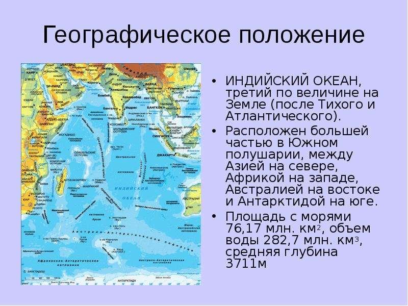 Географическое положение ИНДИЙСКИЙ ОКЕАН, третий по величине на Земле (после Тихого и Атлантического