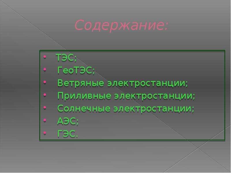 Содержание: ТЭС; ГеоТЭС; Ветряные электростанции; Приливные электростанции; Солнечные электростанции