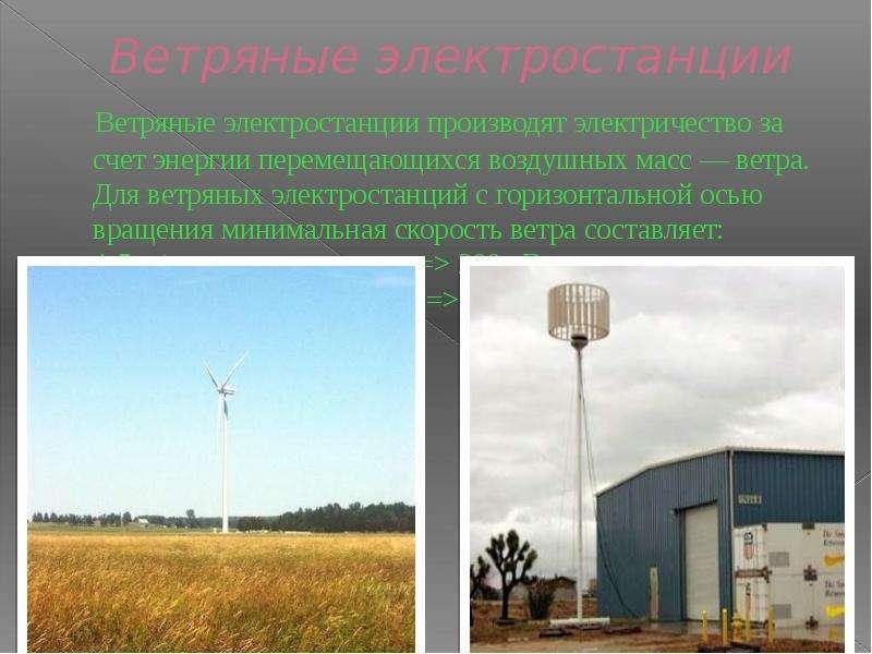 Ветряные электростанции Ветряные электростанции производят электричество за счет энергии перемещающи