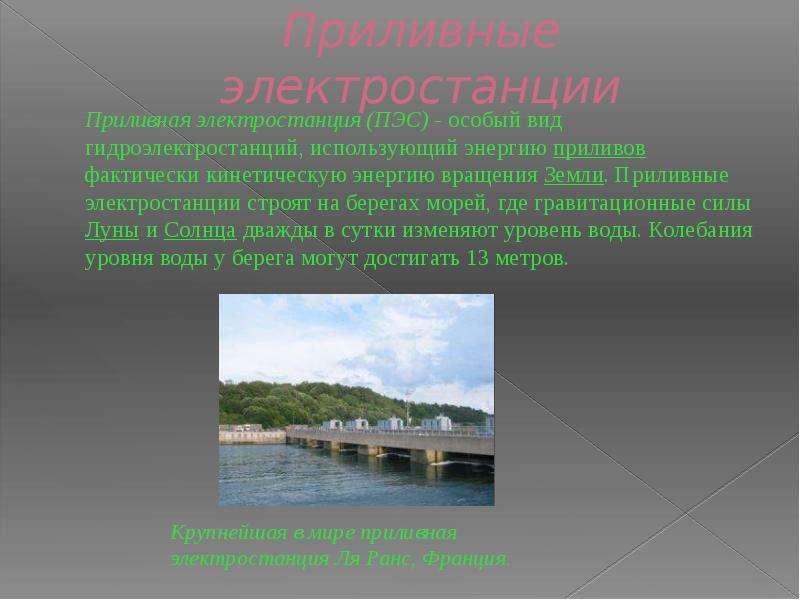 Приливные электростанции Приливная электростанция (ПЭС) - особый вид гидроэлектростанций, использующ