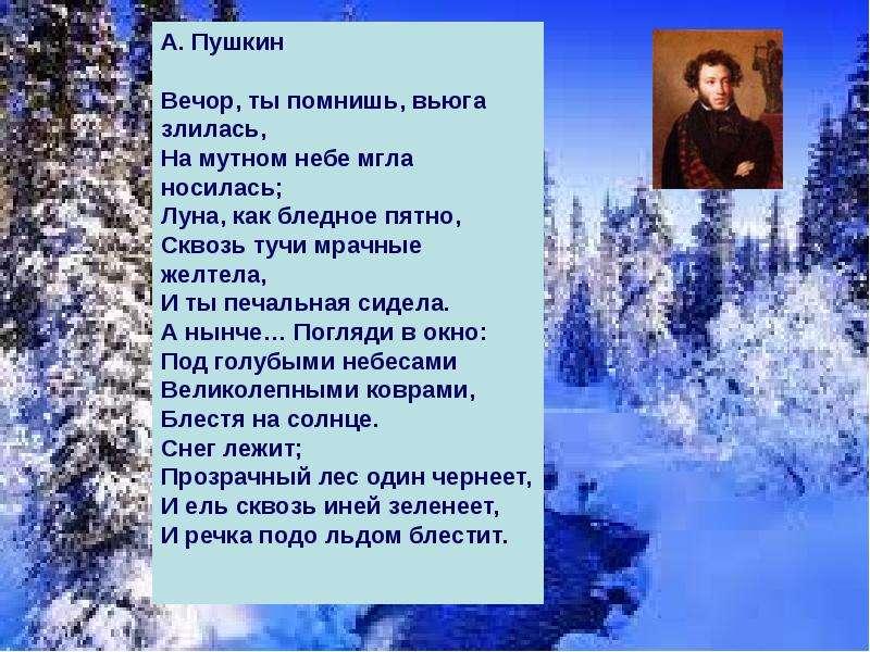 Зимнее ночь стих а с пушкина