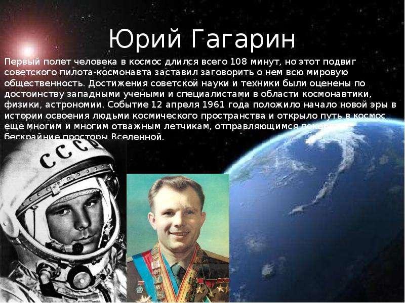 первый полет в космос достижение науки выступающий сначала