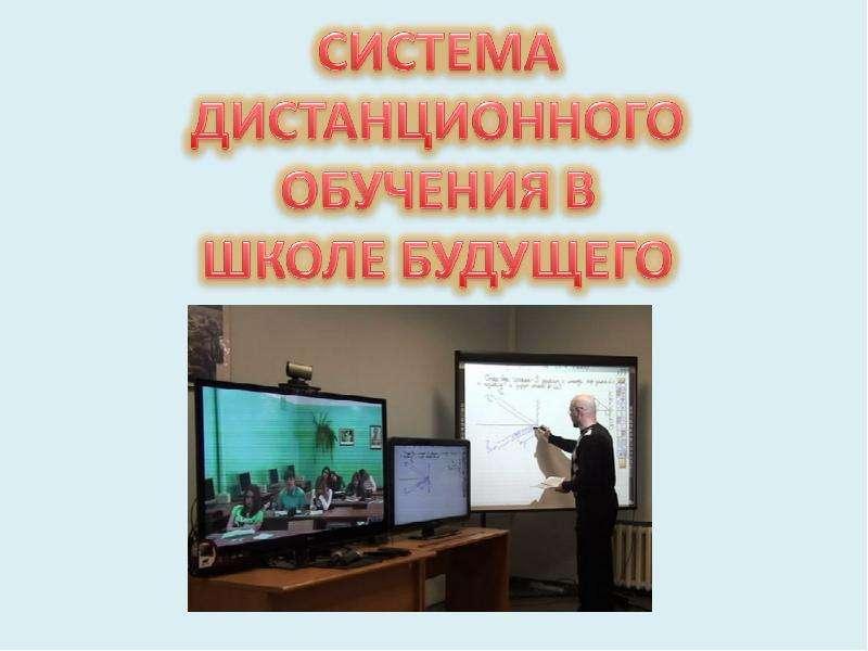 Проект на тему: «Технологии, повышающие качество жизни школьников»., слайд 2
