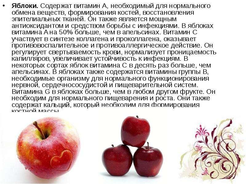 Яблоки. Содержат витамин А, необходимый для нормального обмена веществ, формирования костей, восстан