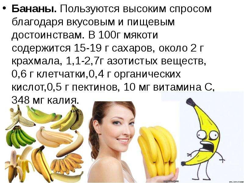 Бананы. Пользуются высоким спросом благодаря вкусовым и пищевым достоинствам. В 100г мякоти содержит