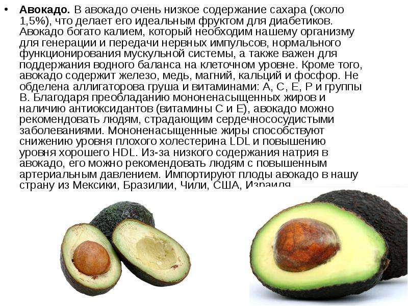 Авокадо. В авокадо очень низкое содержание сахара (около 1,5%), что делает его идеальным фруктом для