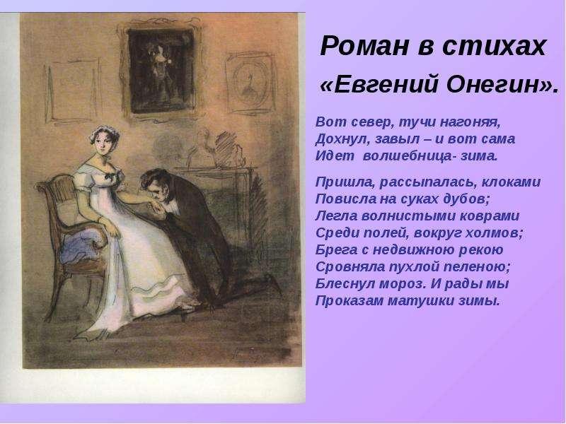 Евгений онегин переделанный как поздравление