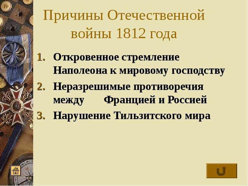 Почему война 1812 года отечественная война 1812 года