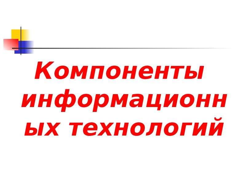 Компоненты информационных технологий
