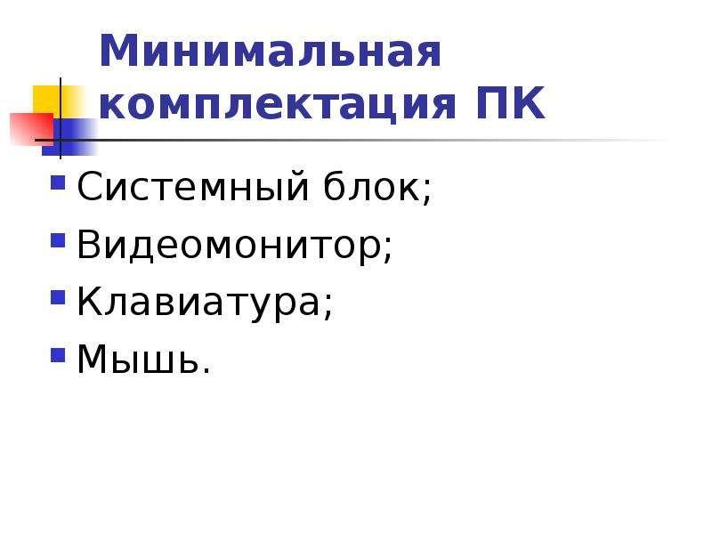 Минимальная комплектация ПК Системный блок; Видеомонитор; Клавиатура; Мышь.