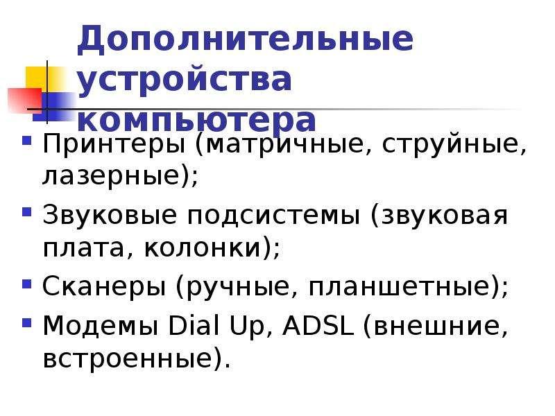 Дополнительные устройства компьютера Принтеры (матричные, струйные, лазерные); Звуковые подсистемы (