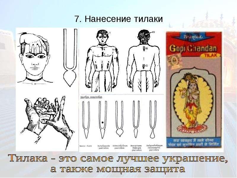 вайшнавская тилака картинки вахби без макияжа