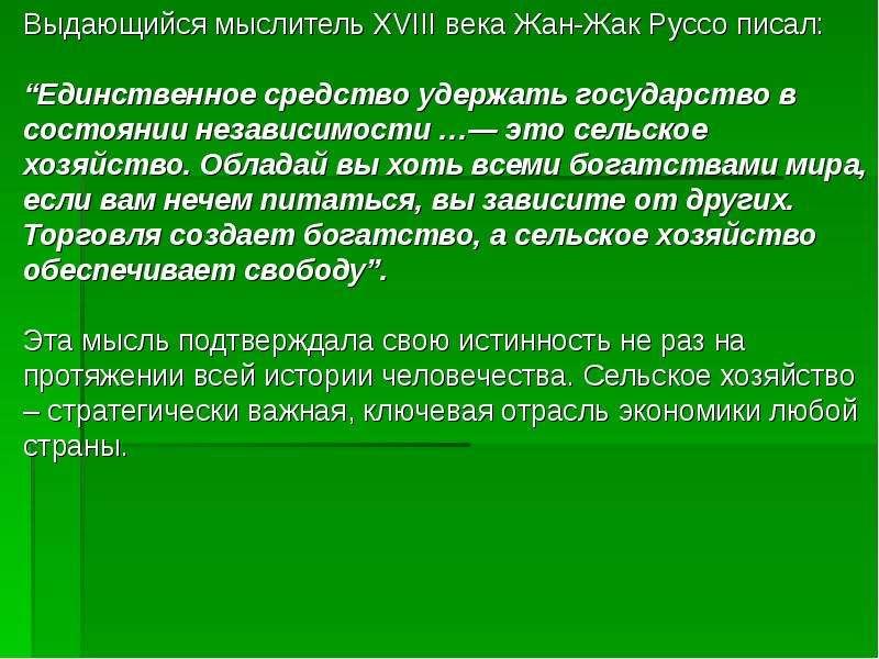 Аграрная реформа в России, проблемы и пути их решения., слайд 2