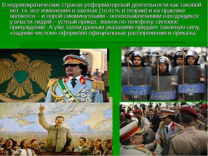 В недемократических странах реформаторской деятельности как таковой нет, т. к. все изменения в закон