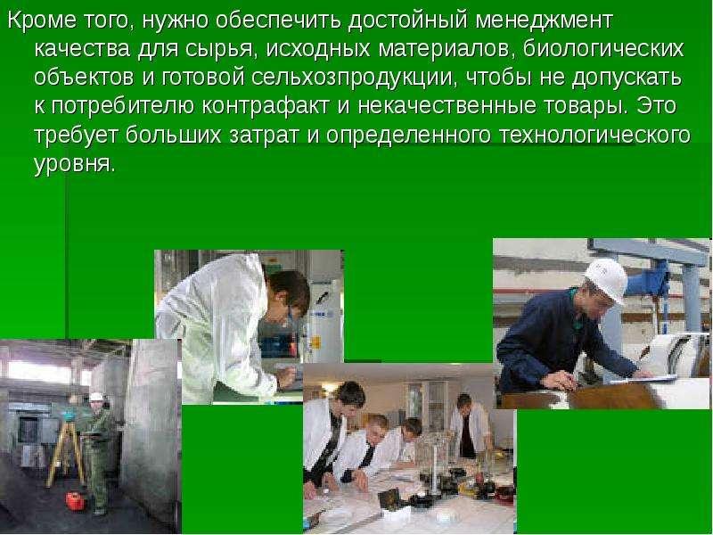 Кроме того, нужно обеспечить достойный менеджмент качества для сырья, исходных материалов, биологиче