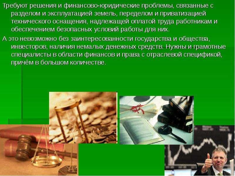Требуют решения и финансово-юридические проблемы, связанные с разделом и эксплуатацией земель, перед