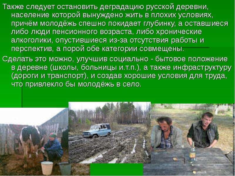 Также следует остановить деградацию русской деревни, население которой вынуждено жить в плохих услов