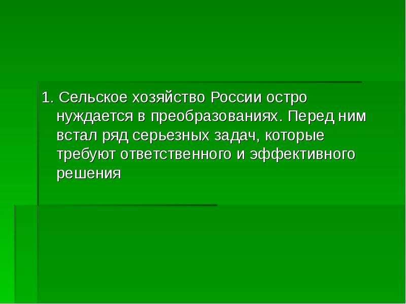 1. Сельское хозяйство России остро нуждается в преобразованиях. Перед ним встал ряд серьезных задач,