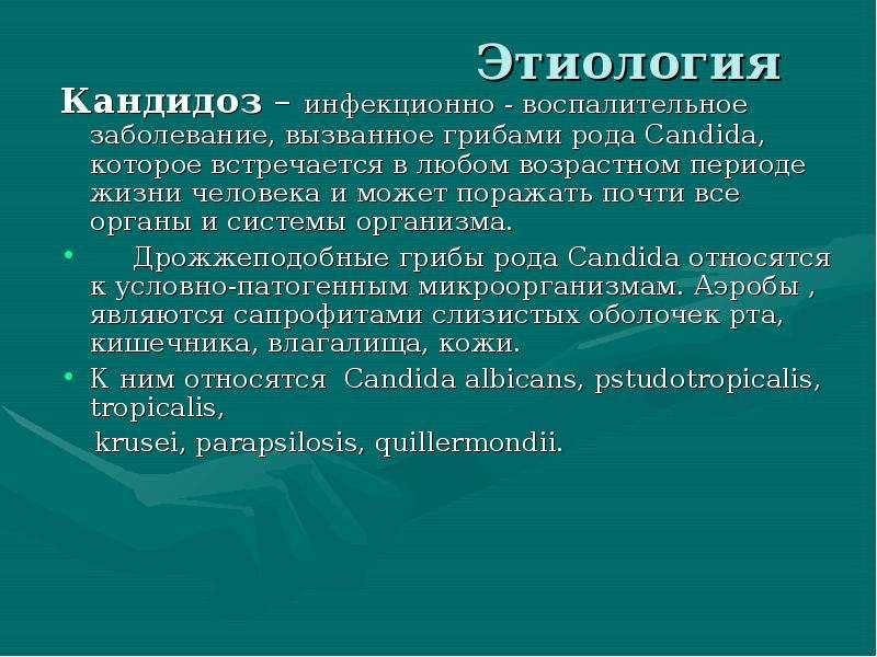 Этиология Кандидоз – инфекционно - воспалительное заболевание, вызванное грибами рода Candida, котор