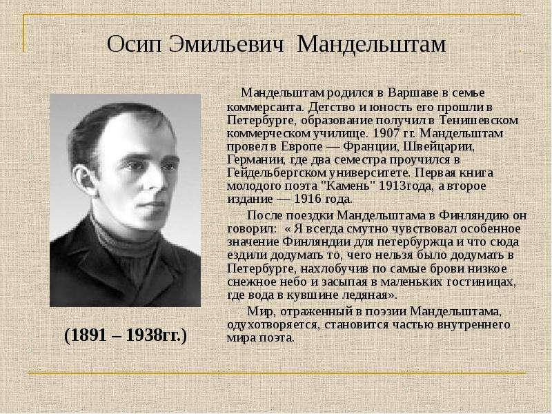 a biography of osip emilevich mandelstam born in warsaw poland Jpg osip mandelstam in 1914 born osip emilyevich mandelstam 15 warsaw, congress poland the complete poetry of osip emilevich mandelstam.