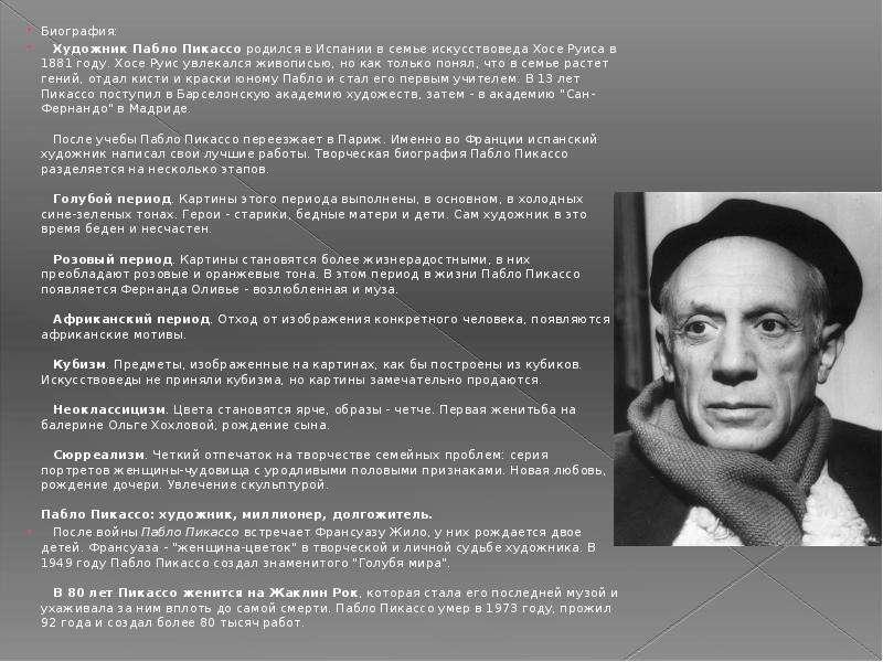 pablo picasso a biography Picasso was born pablo diego josé francisco de paula juan nepomuceno maría de los remedios cipriano de la santísima trinidad ruiz y picasso in malaga, spain on october 25, 1881 to a creative family, which included his mother maria, father jose, and younger siblings lola and conchita.