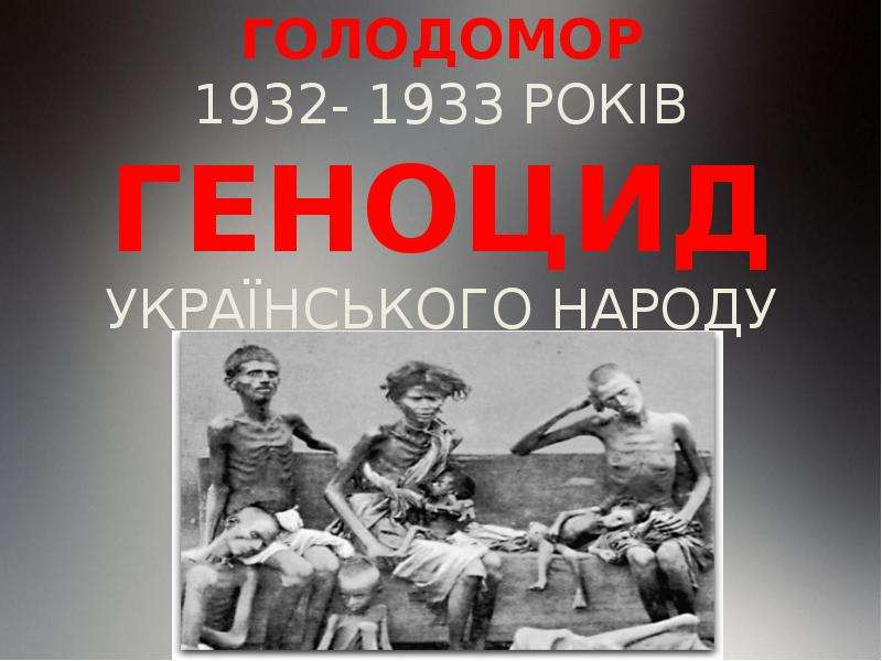 "holodomor genocide essay The holocaust and genocide essay - ""why is the killing of 1 million a lesser crime then the killing of one person"" (scream bloody murder) throughout history groups of people have been killed by ruling powers, but the unlawful acts went without title until recent events in the 1940's."