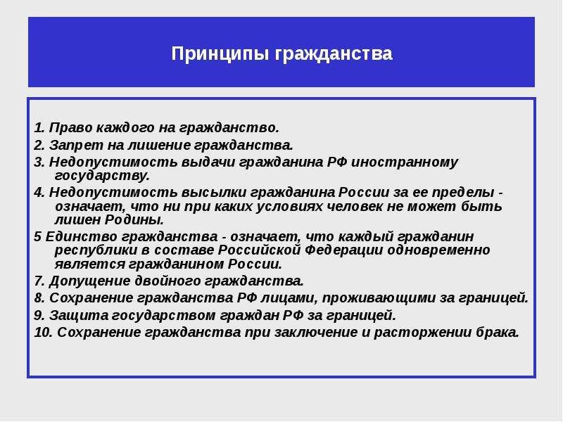 Принципы гражданства 1. Право каждого на гражданство. 2. Запрет на лишение гражданства. 3. Недопусти