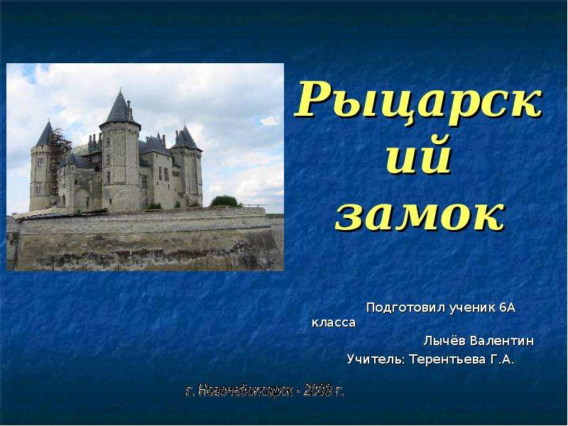 Рыцарский замок Подготовил ученик 6А класса