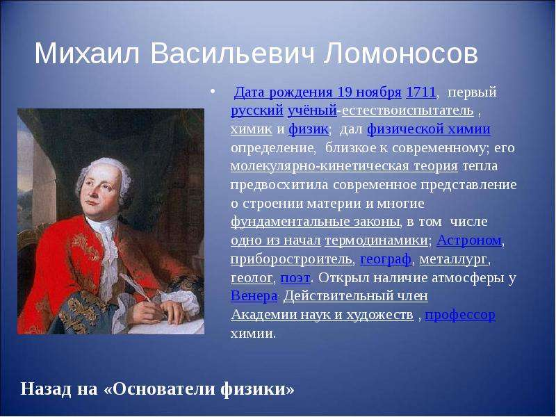 михаил михалович ломоносов биография еще больше