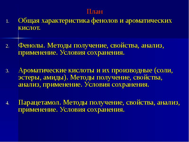 План План Общая характеристика фенолов и ароматических кислот. Фенолы. Методы получение, свойства, а