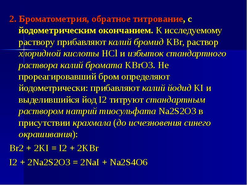 2. Броматометрия, обратное титрование, с йодометрическим окончанием. К исследуемому раствору прибавл