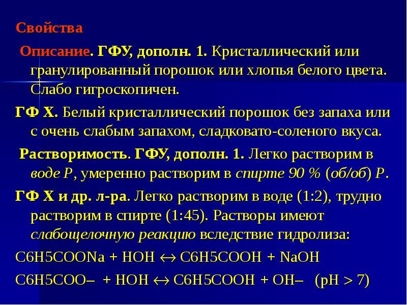 Свойства Свойства Описание. ГФУ, дополн. 1. Кристаллический или гранулированный порошок или хлопья б