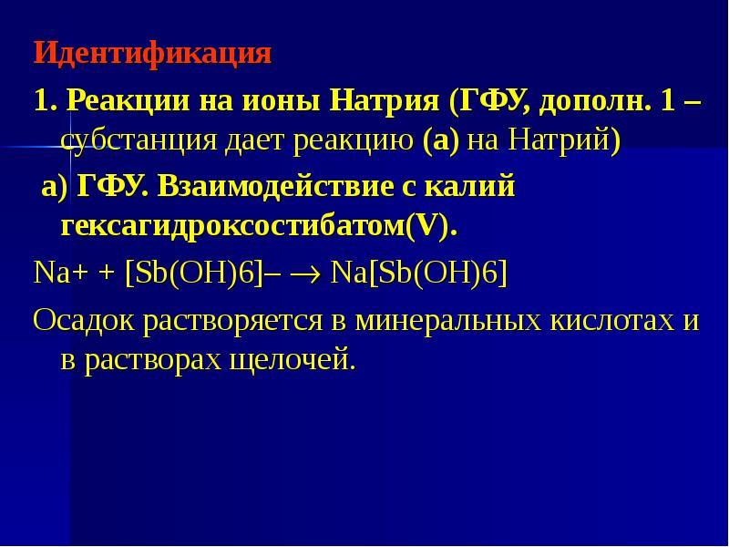 Идентификация Идентификация 1. Реакции на ионы Натрия (ГФУ, дополн. 1 – субстанция дает реакцию (а)