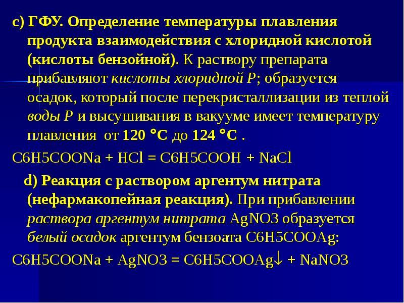 с) ГФУ. Определение температуры плавления продукта взаимодействия с хлоридной кислотой (кислоты бенз