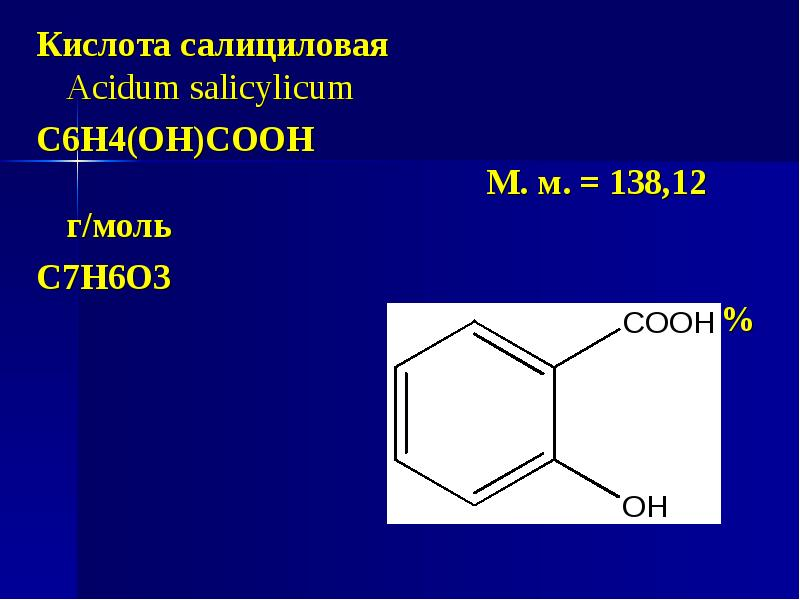 Кислота салициловая Acidum salicylicum Кислота салициловая Acidum salicylicum C6H4(OH)COOH М. м. = 1