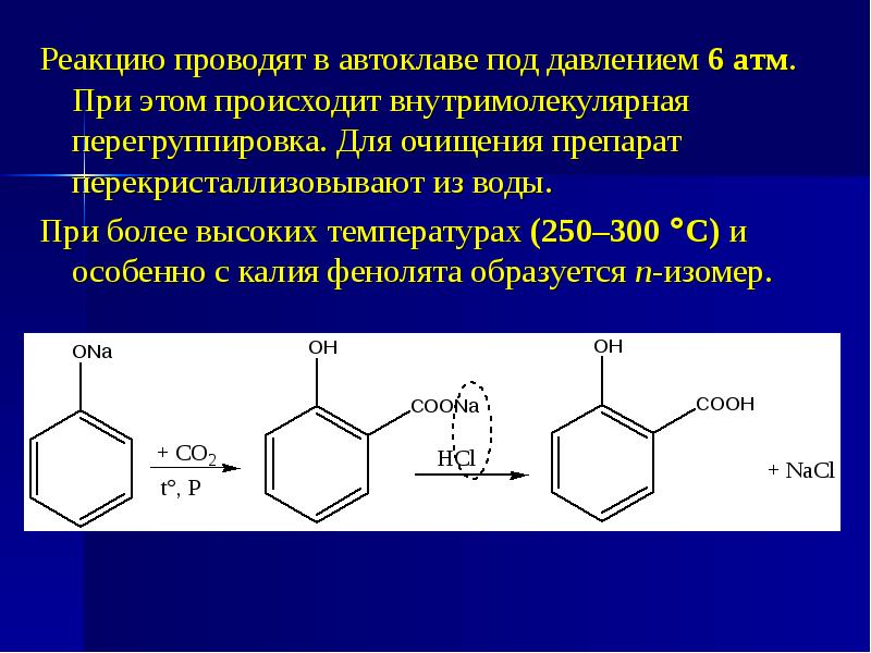 Реакцию проводят в автоклаве под давлением 6 атм. При этом происходит внутримолекулярная перегруппир