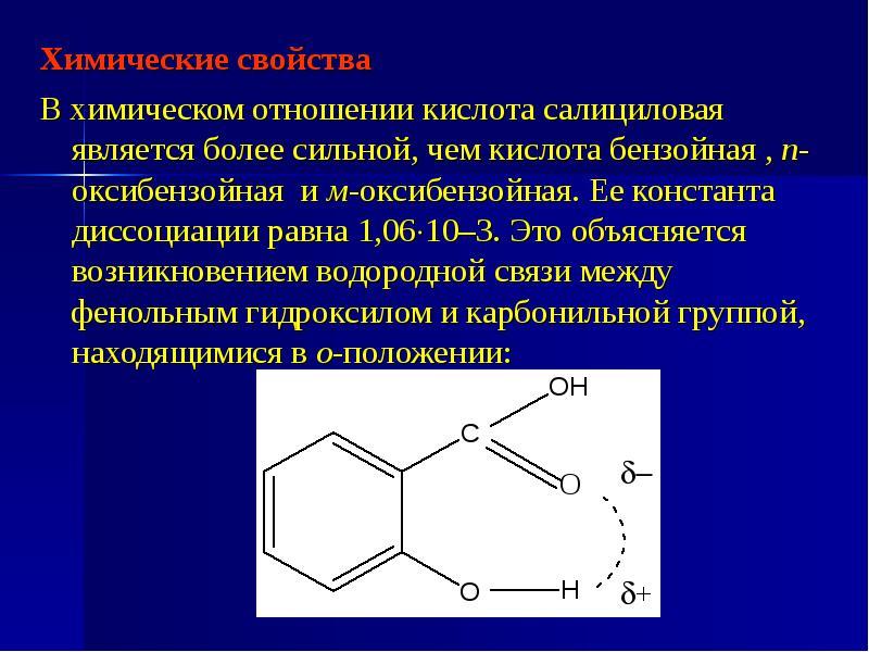 Химические свойства Химические свойства В химическом отношении кислота салициловая является более си