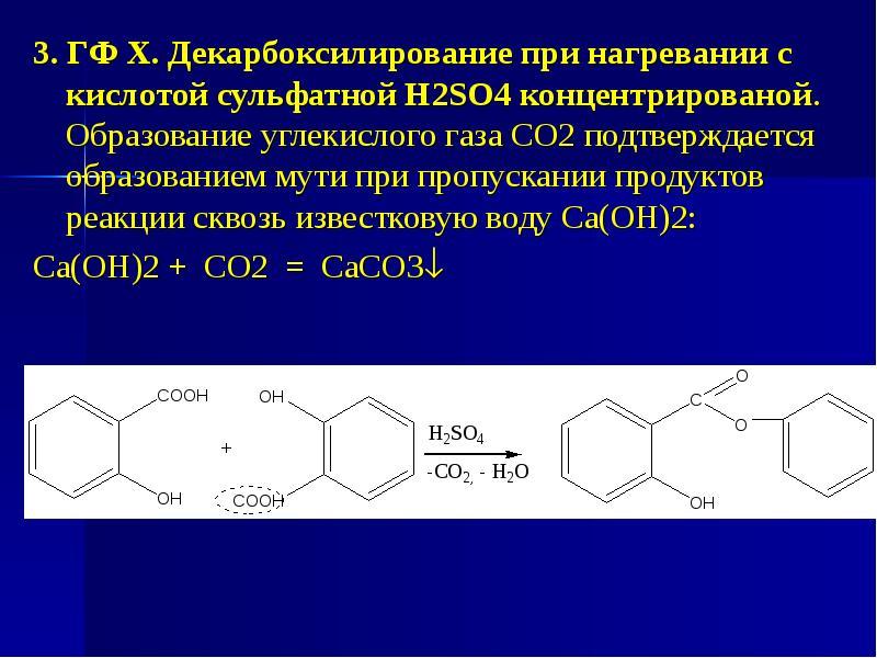 3. ГФ Х. Декарбоксилирование при нагревании с кислотой сульфатной H2SO4 концентрированой. Образовани