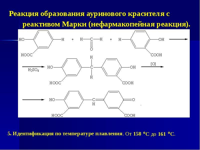 Реакция образования ауринового красителя с реактивом Марки (нефармакопейная реакция). Реакция образо