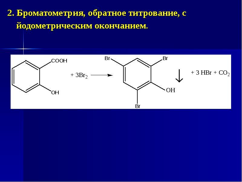 2. Броматометрия, обратное титрование, с йодометрическим окончанием. 2. Броматометрия, обратное титр