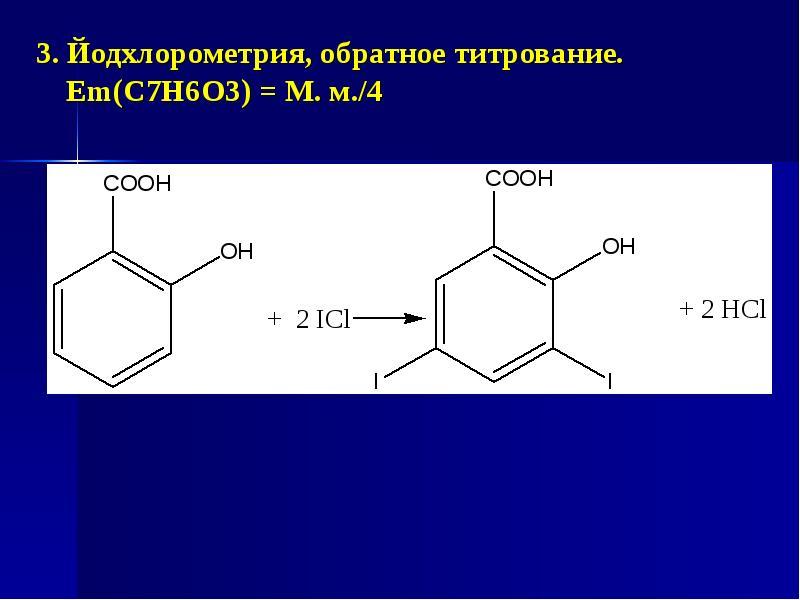 3. Йодхлорометрия, обратное титрование. Еm(С7Н6О3) = М. м. /4 3. Йодхлорометрия, обратное титрование