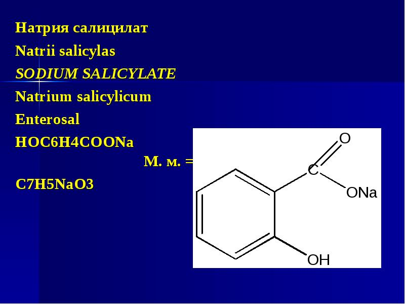 Натрия салицилат Натрия салицилат Natrii salicylas SODIUM SALICYLATE Natrium salicylicum Enterosal Н
