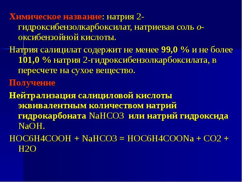 Химическое название: натрия 2-гидроксибензолкарбоксилат, натриевая соль о-оксибензойной кислоты. Хим