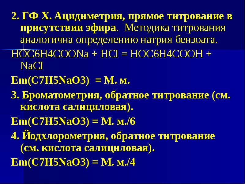2. ГФ Х. Ацидиметрия, прямое титрование в присутствии эфира. Методика титрования аналогична определе