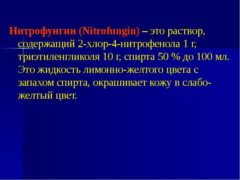 Нитрофунгин (Nitrofungin) – это раствор, содержащий 2-хлор-4-нитрофенола 1 г, триэтиленгликоля 10 г,