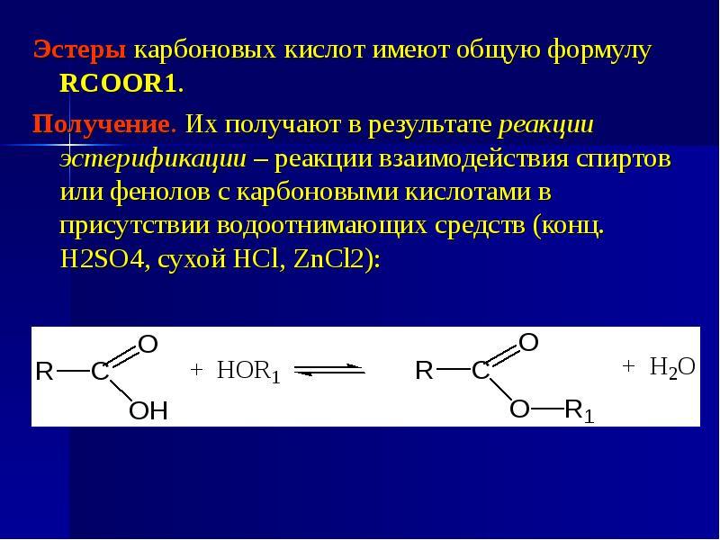 Эстеры карбоновых кислот имеют общую формулу RCOOR1. Эстеры карбоновых кислот имеют общую формулу RC