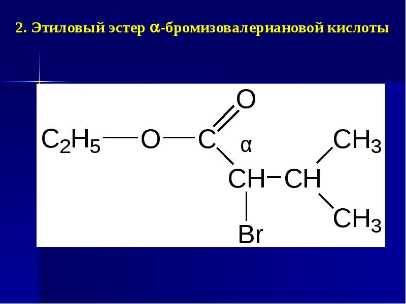 2. Этиловый эстер -бромизовалериановой кислоты 2. Этиловый эстер -бромизовалериановой кислоты